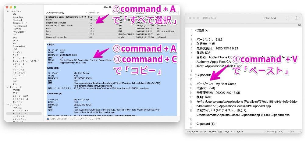 Macのシステムレポート