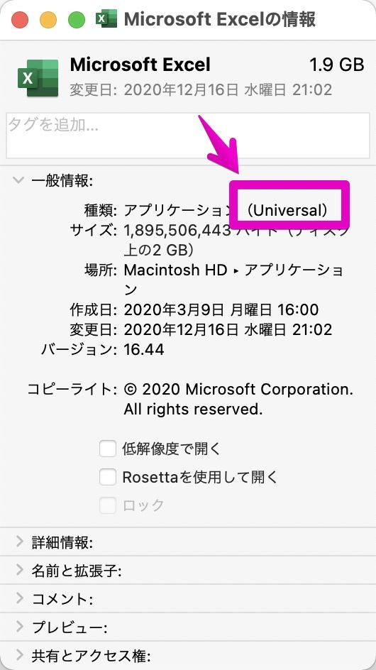 アプリの情報表示