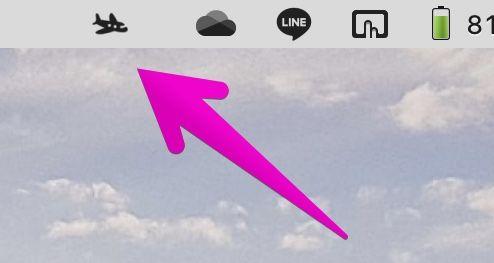 Macのメニューバーに表示された「CControlPlane」のアイコン