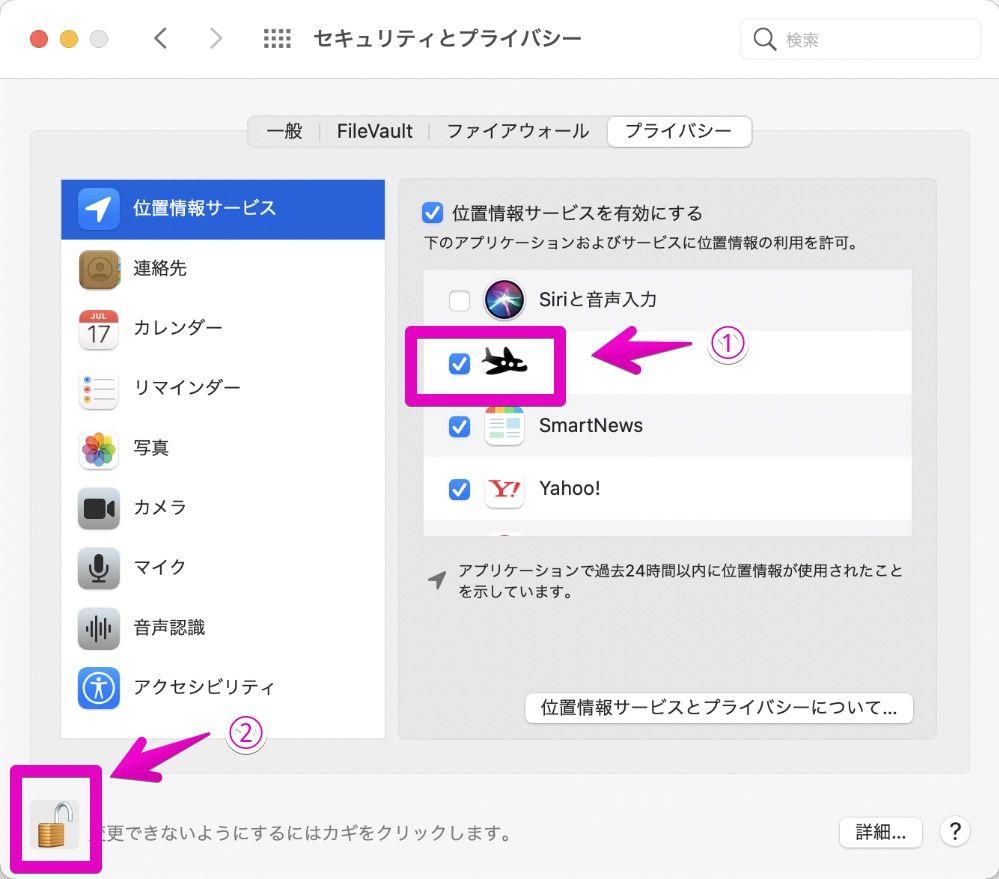 Macの「システム環境設定」の「位置情報サービス」