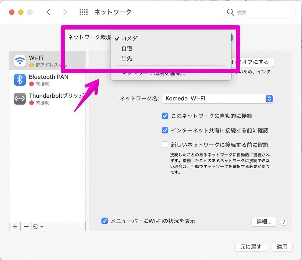 Macの「ネットワーク環境」