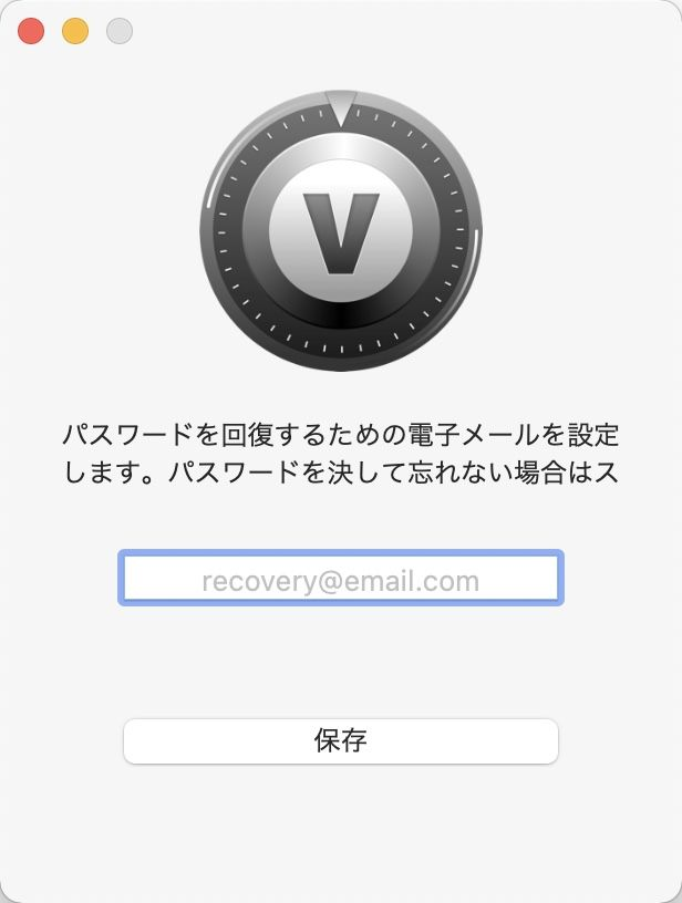 「F-Vault」のパスワード回復用メールアドレス
