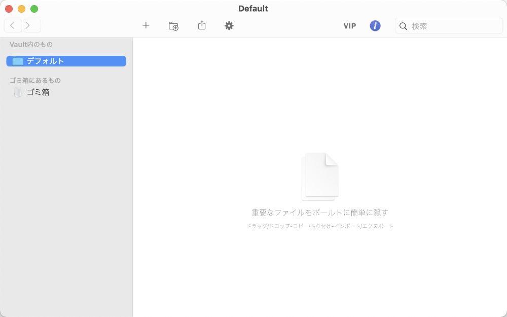 アプリ「F-Vault」の起動画面