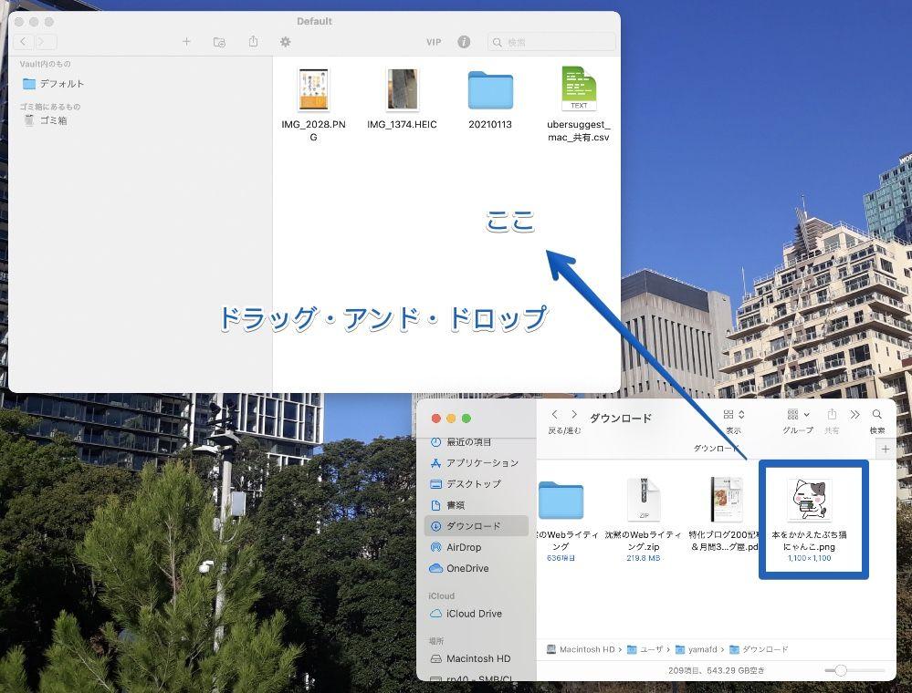 アプリ「F-Vault」にFinderからファイルをドラッグ・アンド・ドロップ
