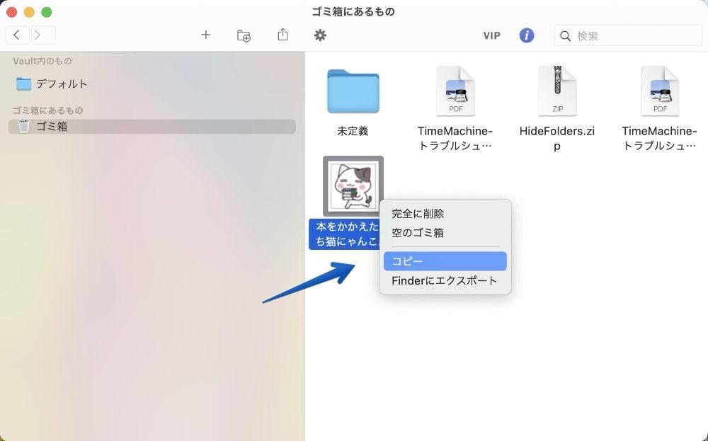 アプリ「F-Vault」でコピー