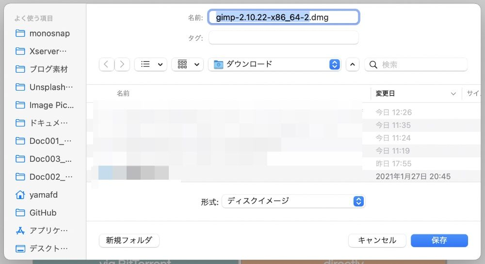 Macでファイルのダウンロード
