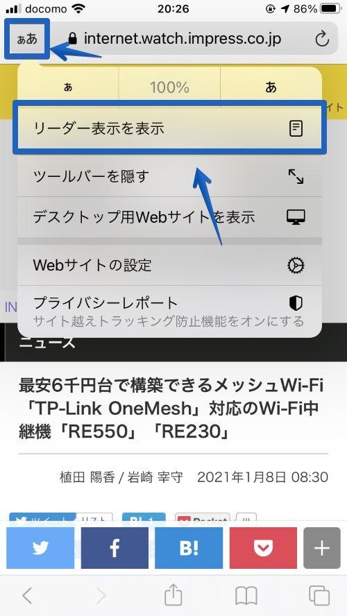 iPhoneのSafariでWeb表示中の画面