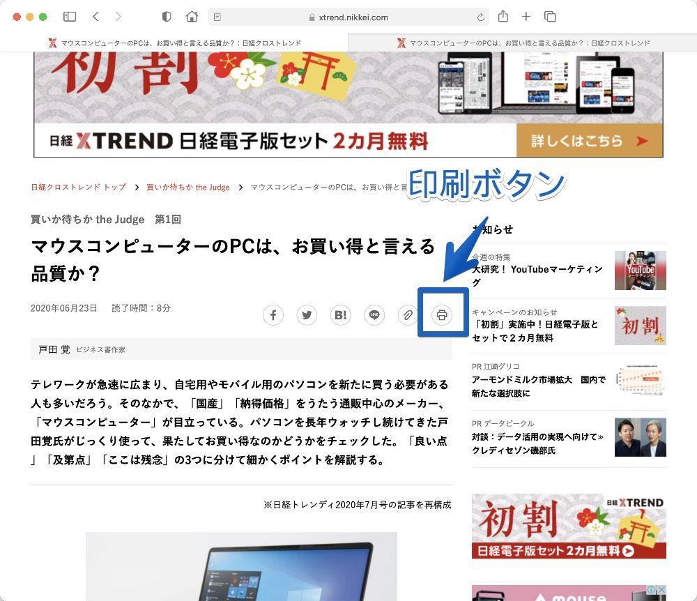 macOS用SafariでWebページを表示中