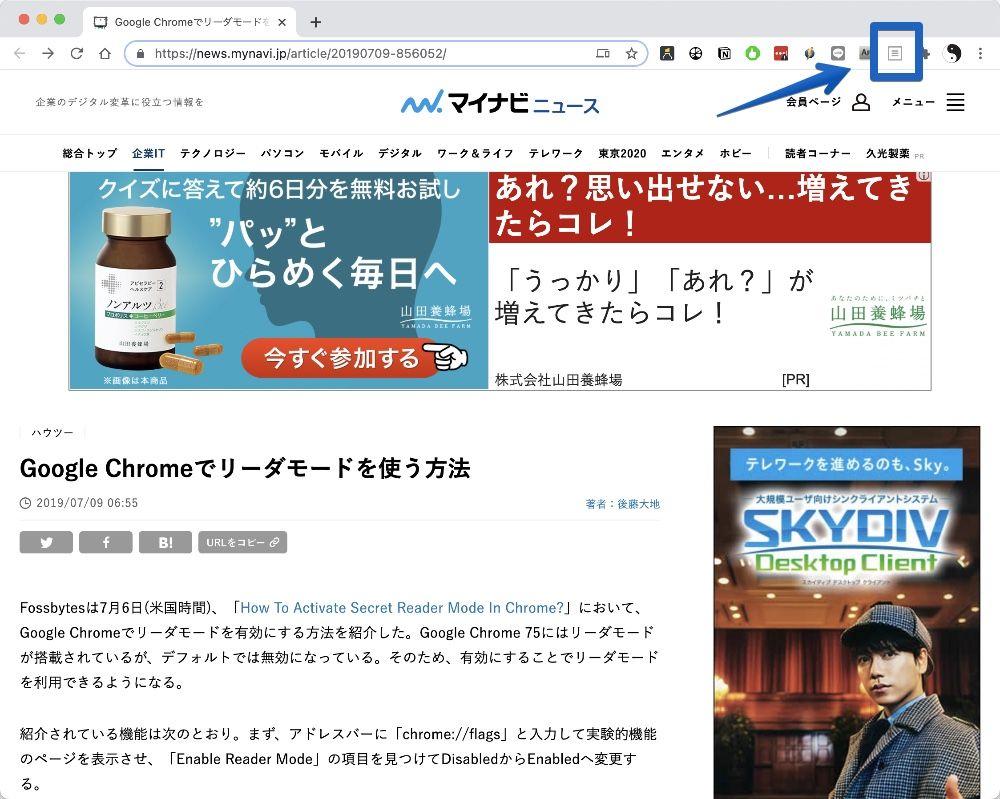 Google Chromeで「Reader View」ボタンをクリック