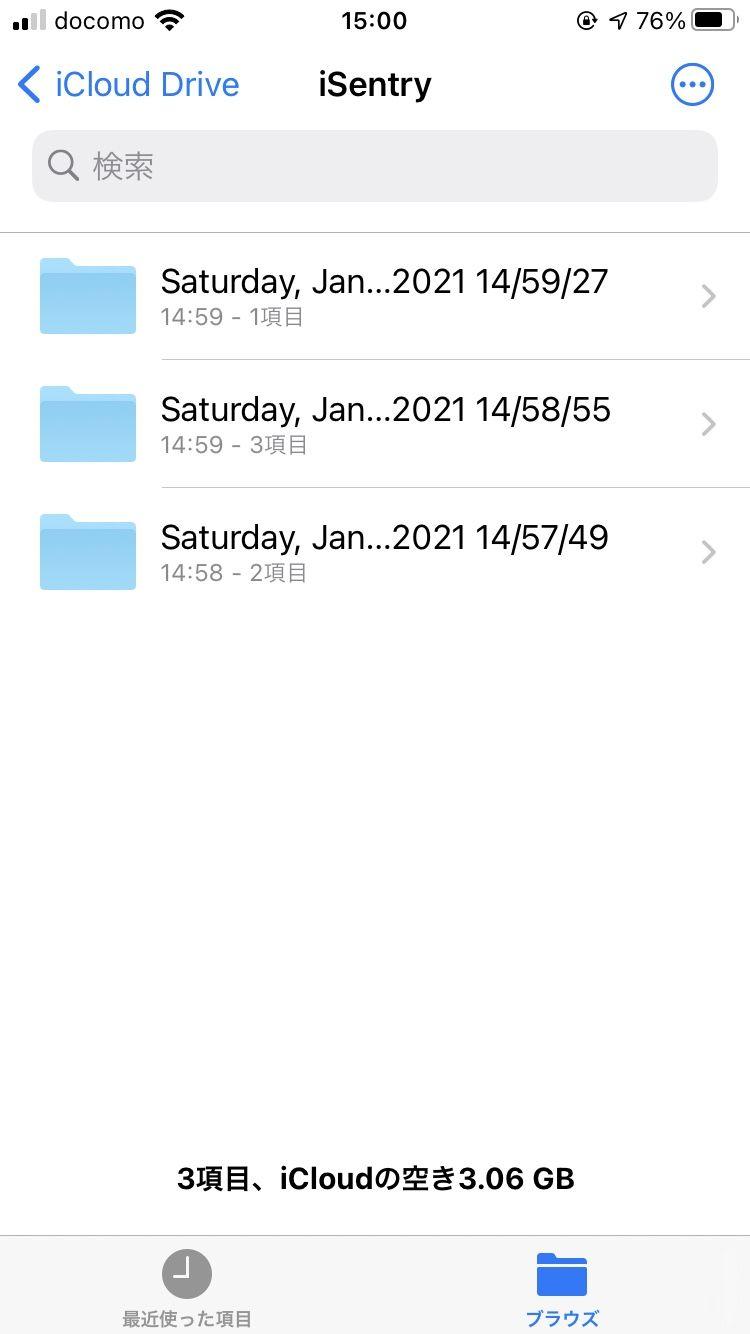 iPhoneでiCloudドライブを見る
