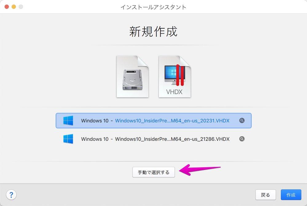 Parallels DesktopでUbuntuインストール