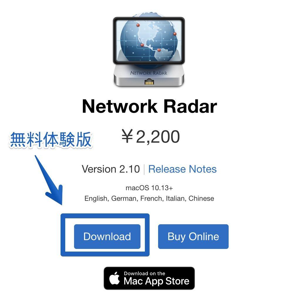 アプリ「Network Radar」の公式サイト