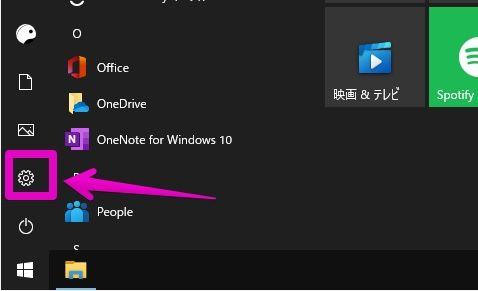 Windowsの「設定」を開く