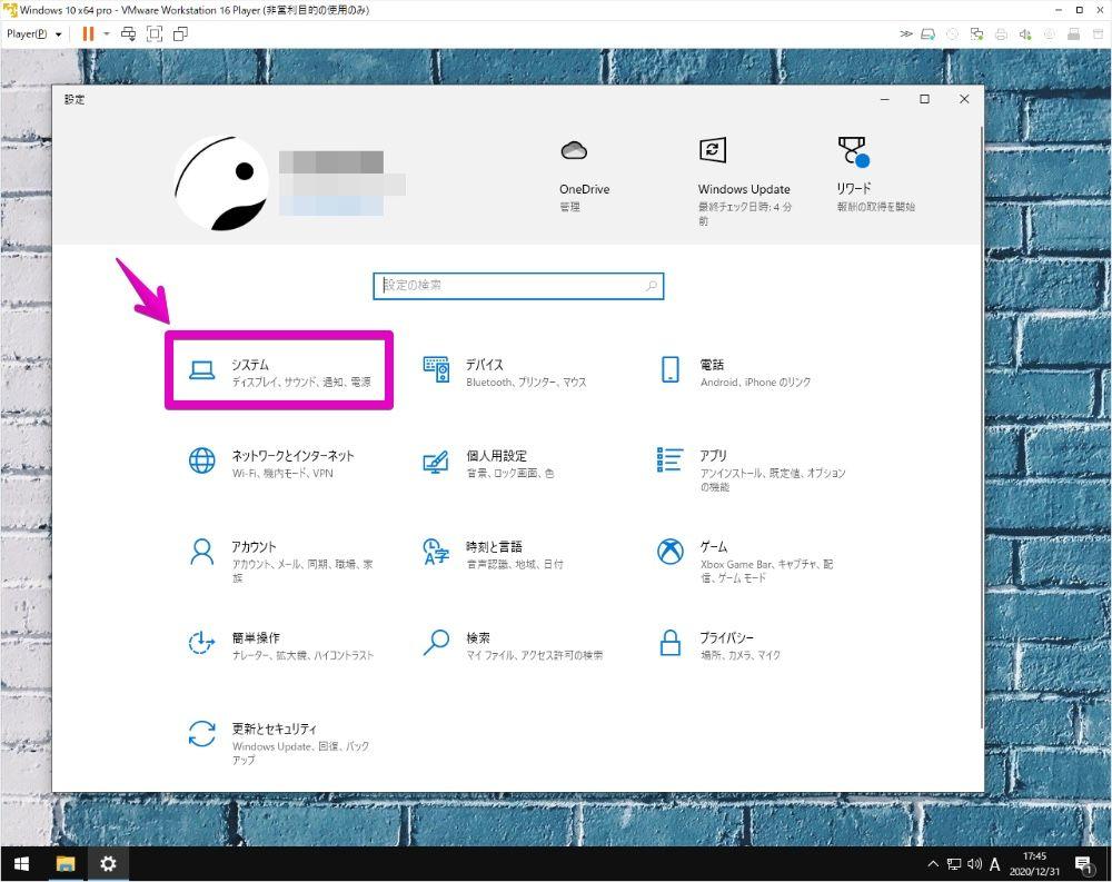 Windowsの「設定」画面