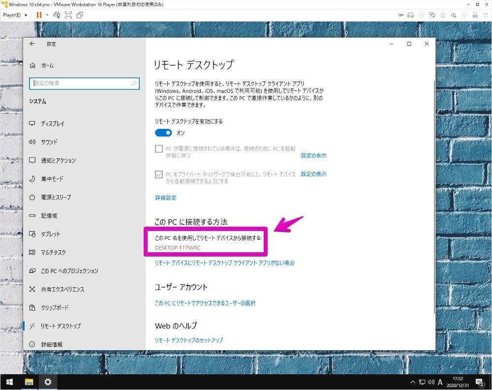Windowsの「設定」-「システム」-「リモートデスクトップ」