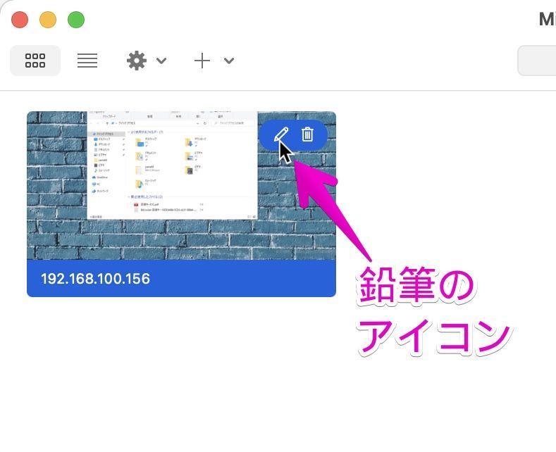Microsoft Remote Desktopの基本画面