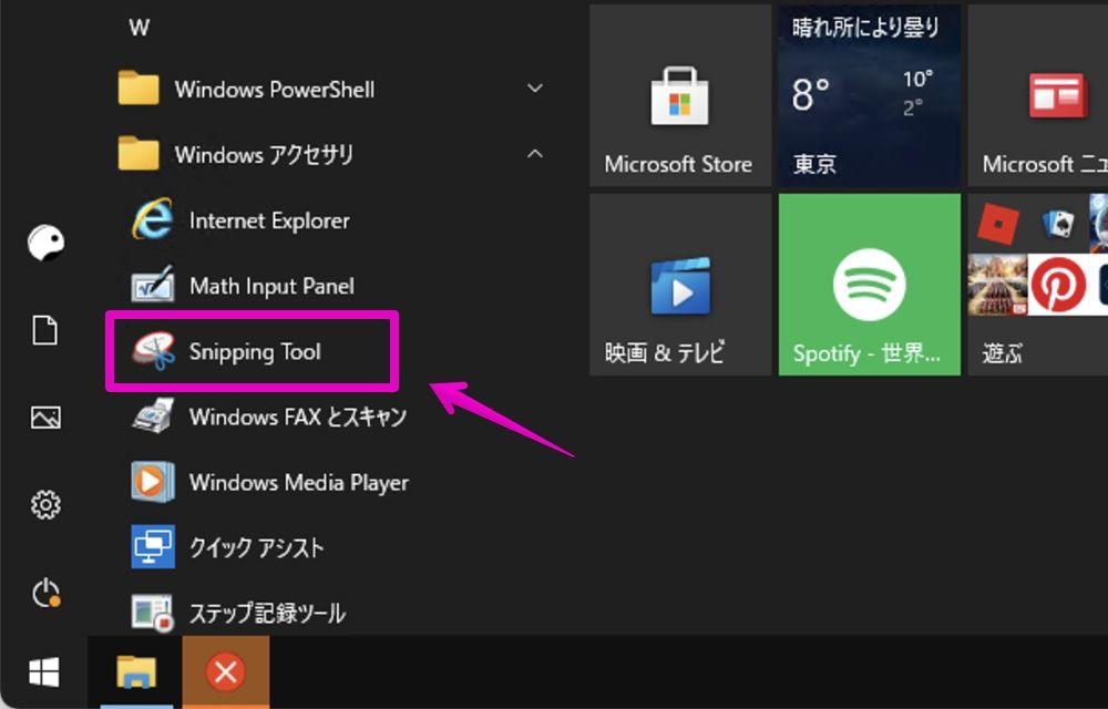 Windowsのスタートメニュー
