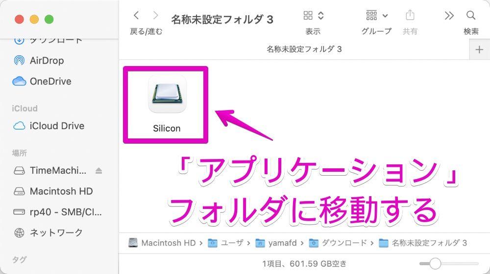 アプリ「Silicon」の本体