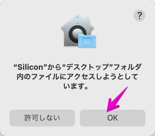 ファイルアクセスの確認画面