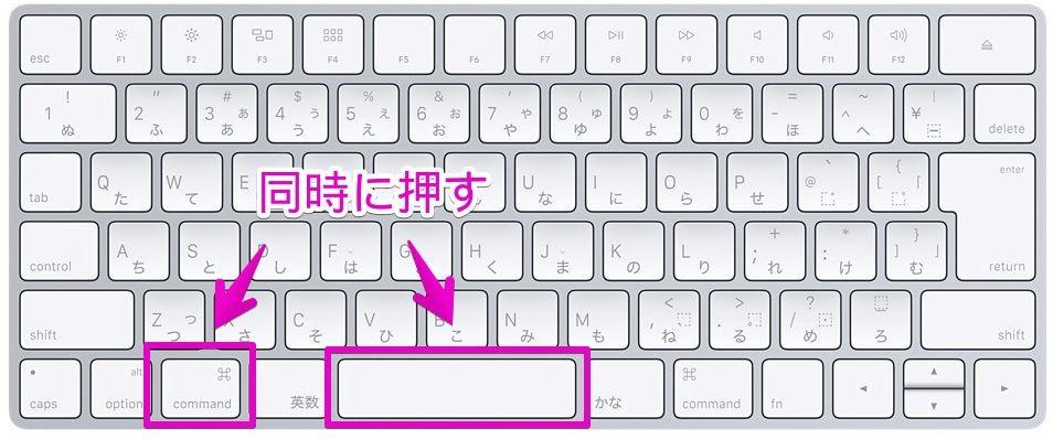 Macのキーボードで「⌘」+「スペース」