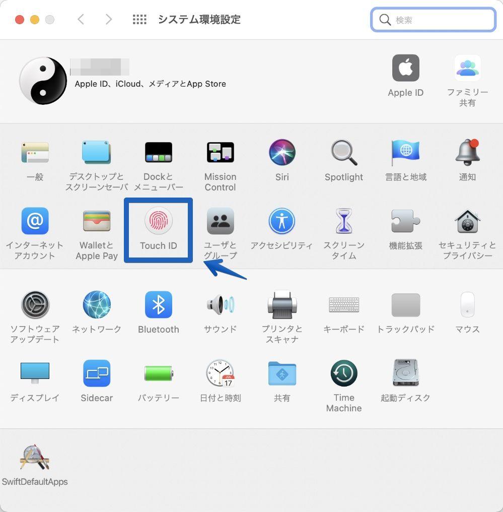 macOSの「システム環境設定」