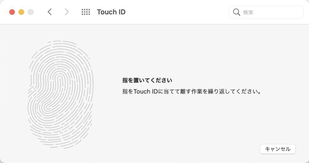 macOSのTouch ID登録画面