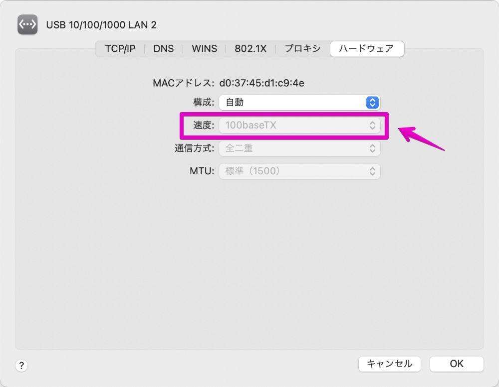 Macの「システム環境設定」-「ネットワーク」