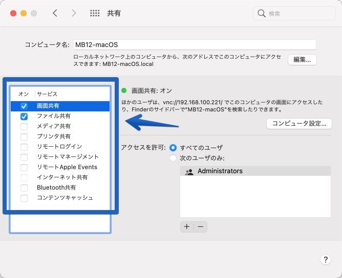 Macの「システム環境設定」-「共有」