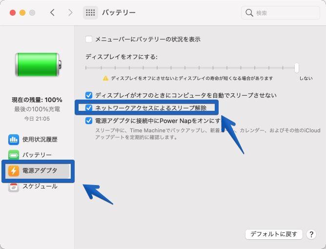 Macの「システム環境設定」-「バッテリー」