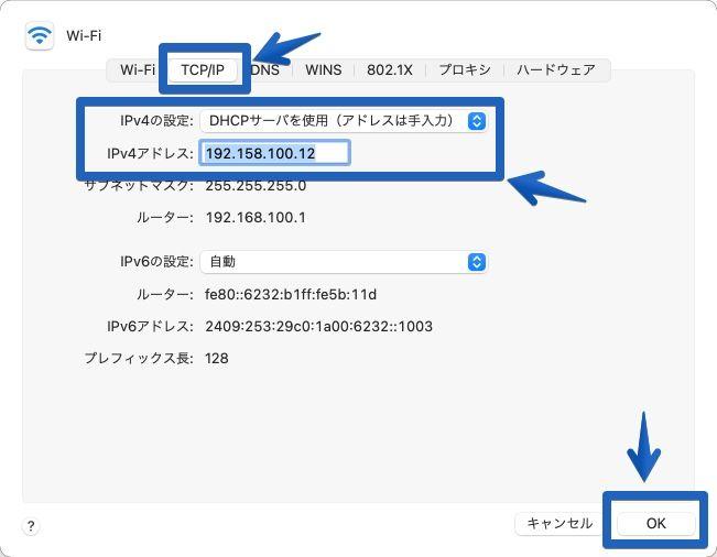 Macの「システム環境設定」-「ネットワーク」-「TCP/IP」