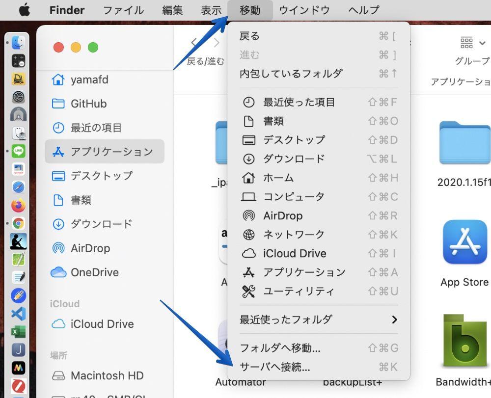 MacのFinderで「移動」-「サーバへ接続...」
