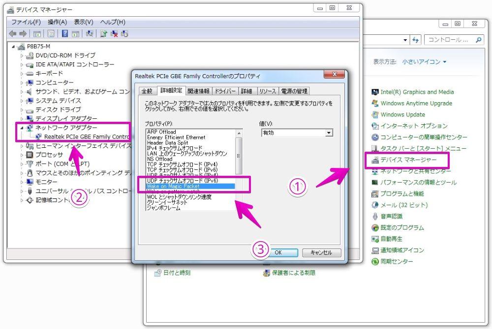 Windows 7のネットワークのプロパティ