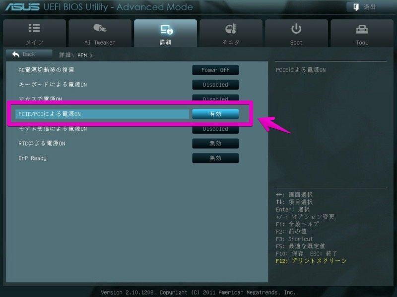 ASUSのBIOS画面