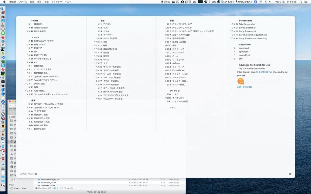Macアプリ「CheatSheet」-Finderのときの表示