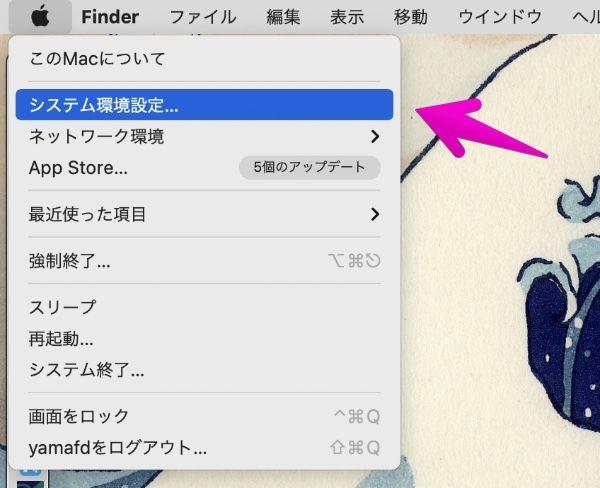 Macのメニューバーで「アップルマーク」-「システム環境設定...」