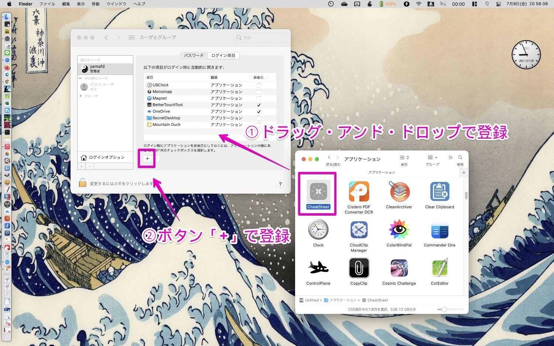 Macの「システム環境設定」-「ユーザとグループ」-「ログイン項目」