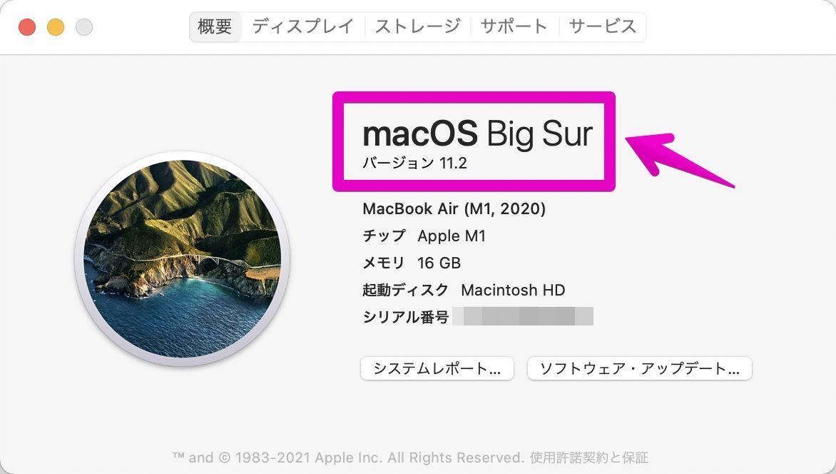 「このMacについて」