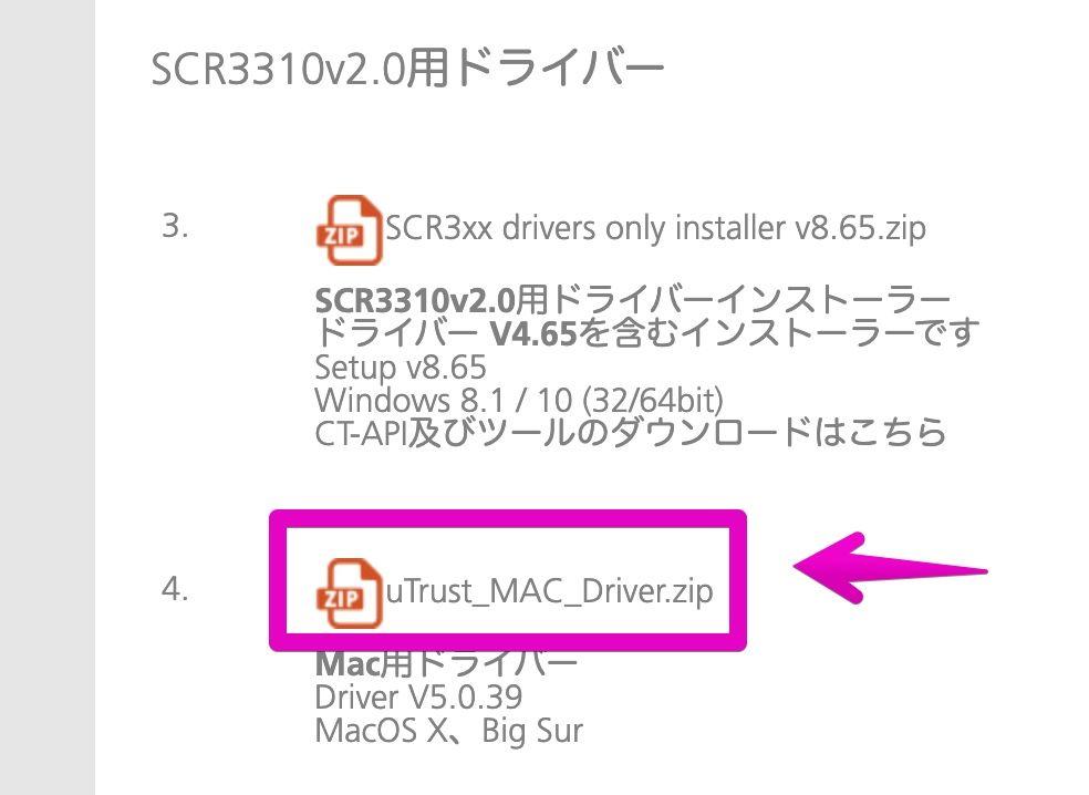 SCR3310ドライバーのダウンロードページ
