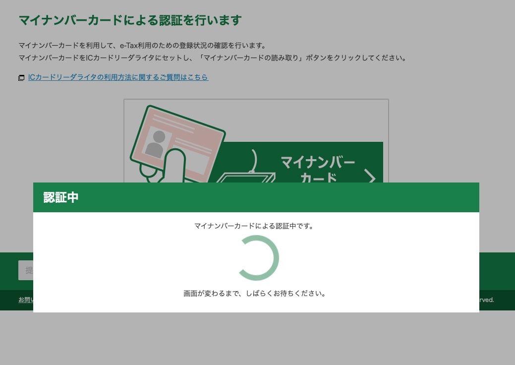 マイナンバーカードによる認証中です。画面が変わるまで、しばらくお待ちください