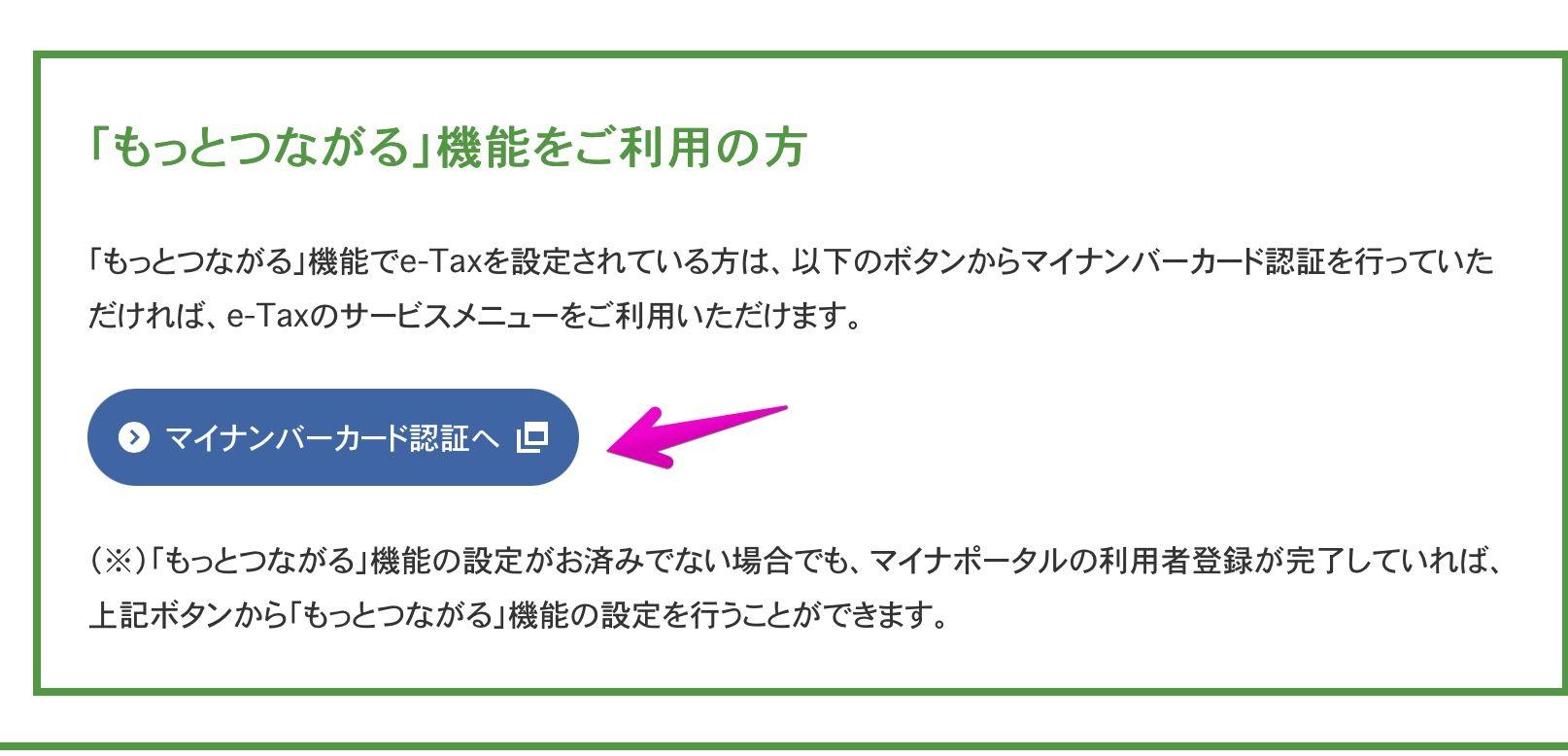 マイナポータルからe-Tax