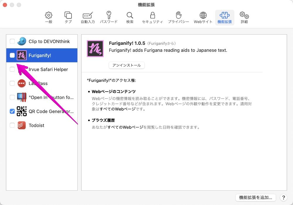 Safariの機能拡張の設定画面