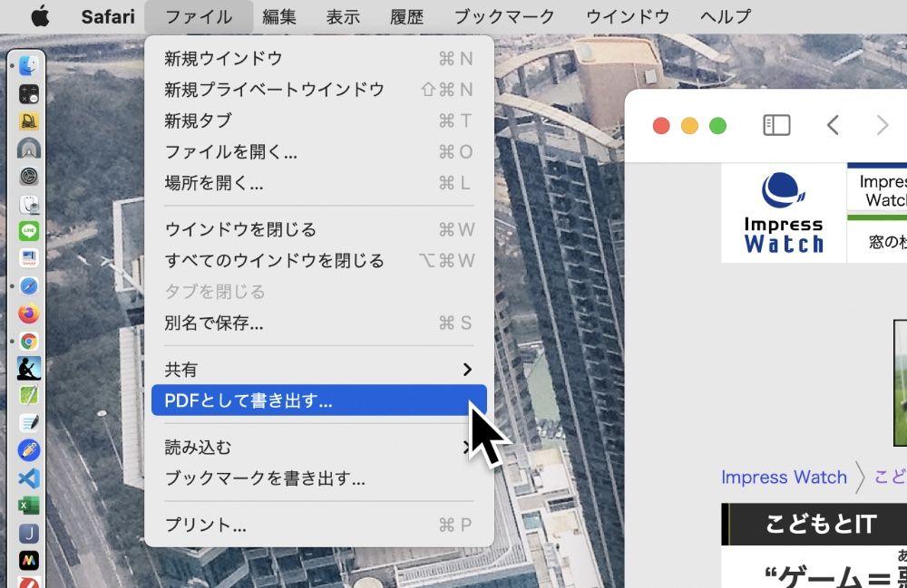 SafariでWebページをPDFで保存