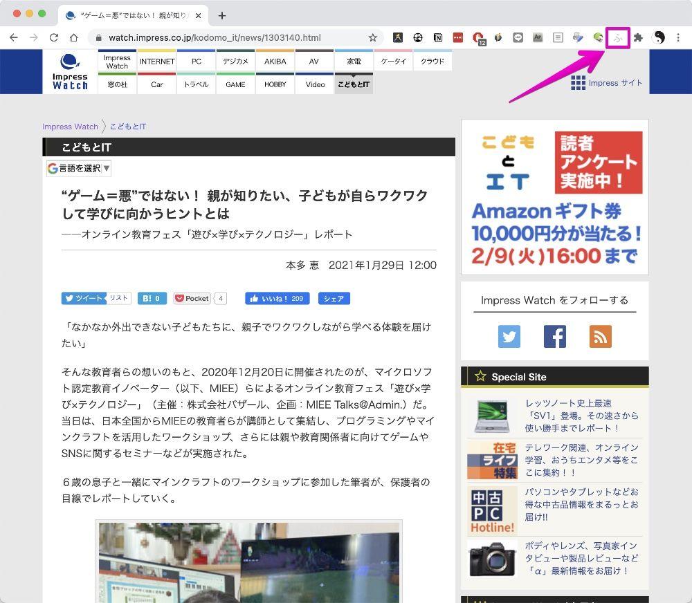 Chromeで「IPA furigana」を使う