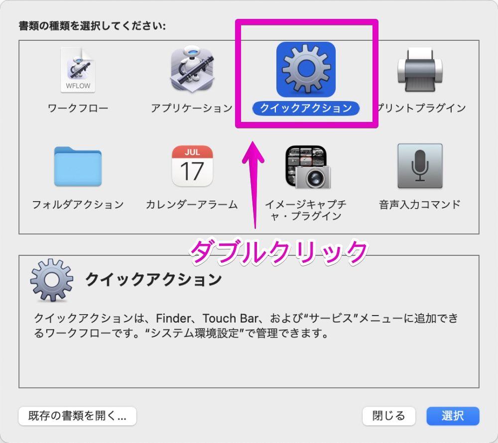 Automatorの新規作成のファイル種類の選択画面
