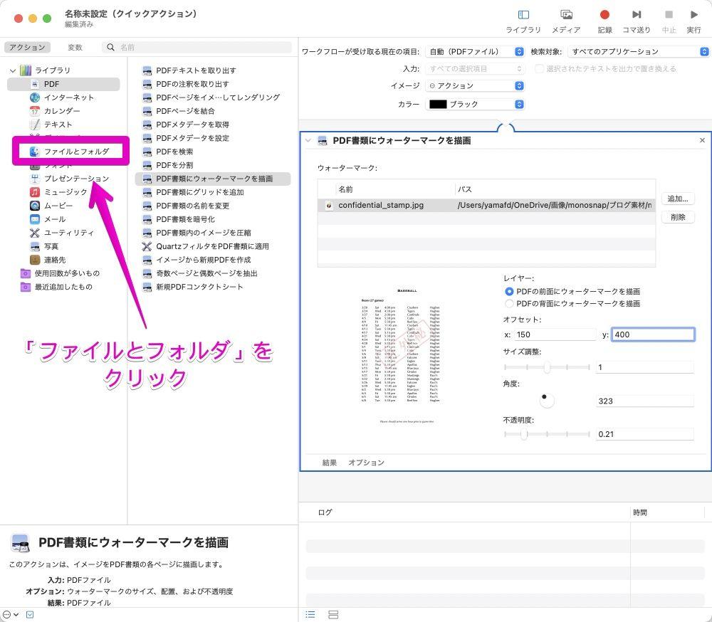 Automatorの「ライブラリ」-「ファイルとフォルダ」を選択