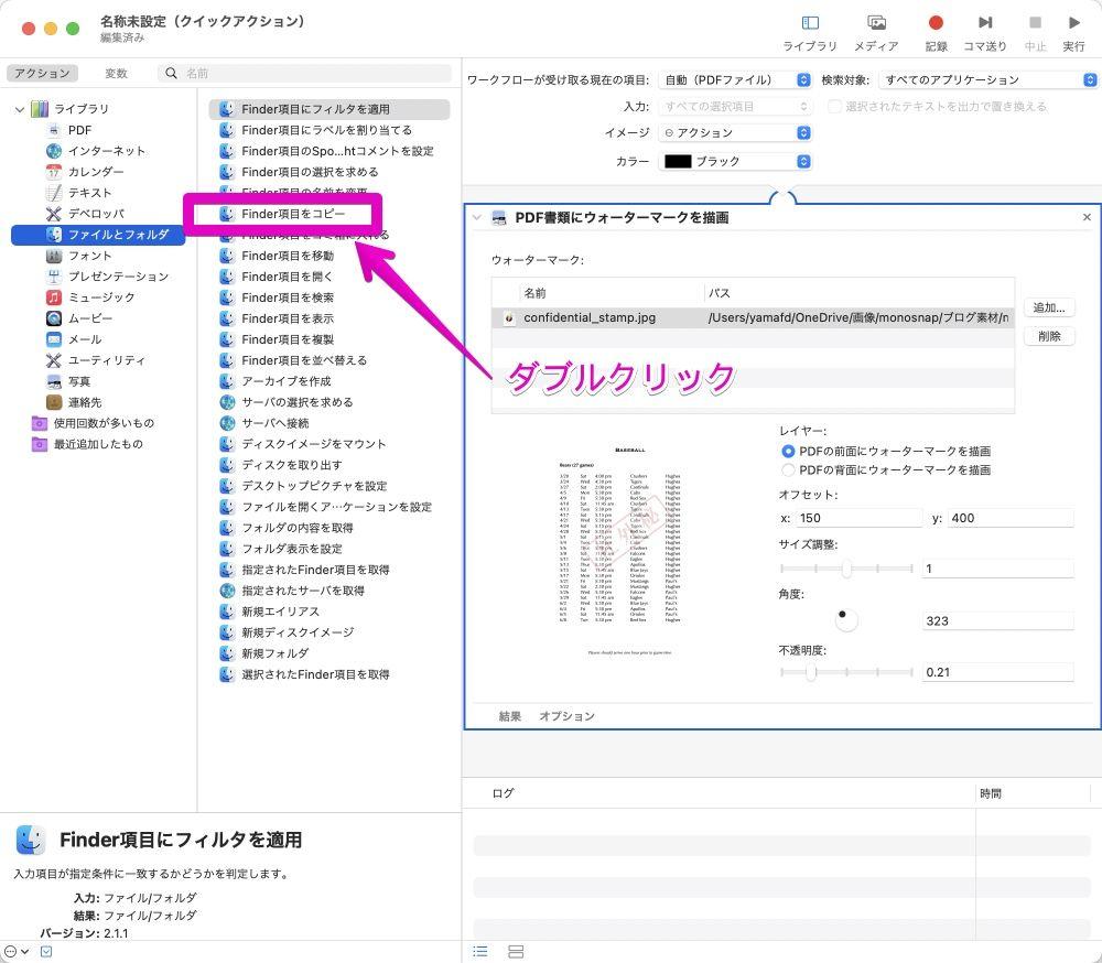 Automatorで「Finder項目をコピー」をダブルクリックして追加する