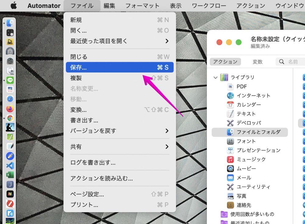 Automatorの「ファイル」-「保存」