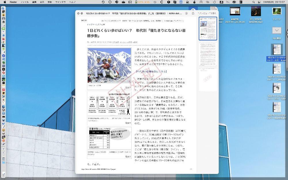 MacでPDFに透かしを入れた