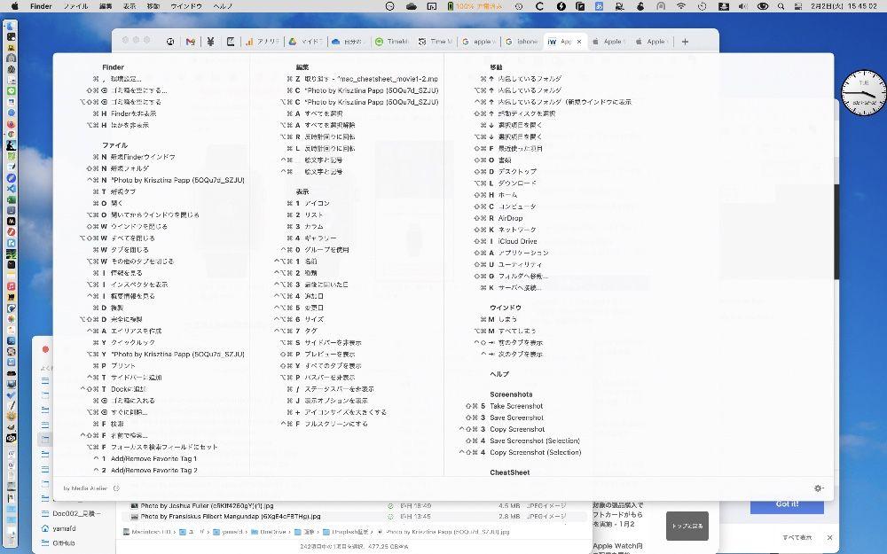 Macのアプリ「CheatSheet」でショートカットを表示しているところ