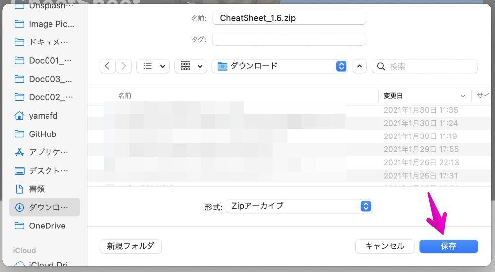Macのファイル保存のダイアログボックス